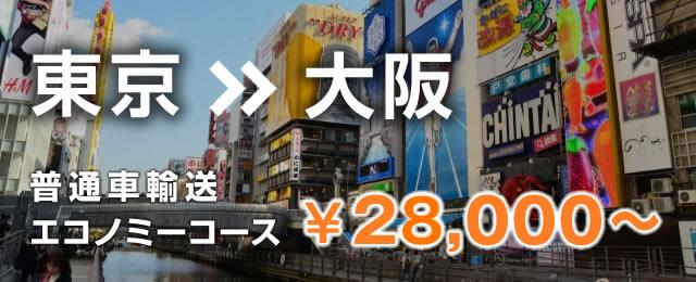 東京から大阪 事故車 普通車 輸送料金