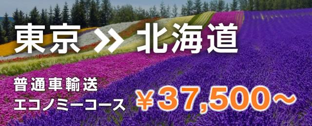 東京から北海道 事故車 普通車 輸送料金