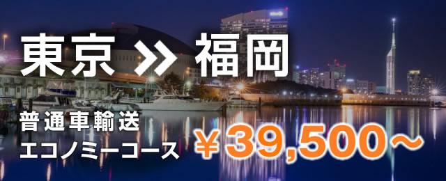 東京から福岡  普通車 輸送料金