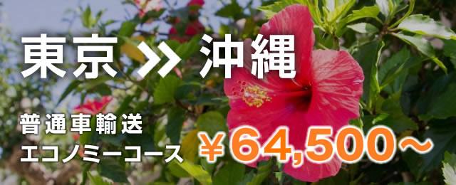 東京から沖縄  普通車 輸送料金