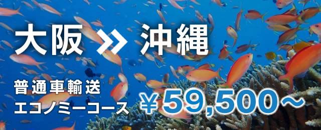 大阪から沖縄 普通車 輸送料金