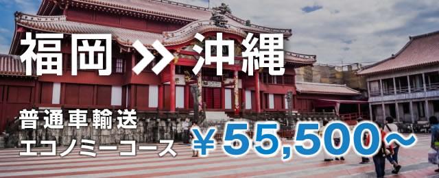 福岡から沖縄 普通車 輸送料金